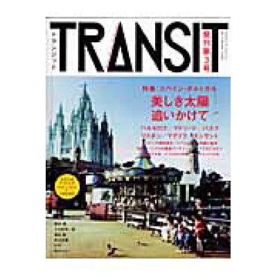 トランジット  3号 /講談社