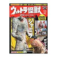 ウルトラ怪獣DVDコレクション  13 /講談社/講談社