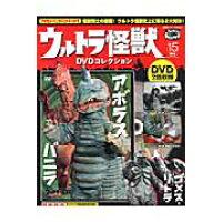 ウルトラ怪獣DVDコレクション  15 /講談社/講談社