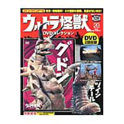 ウルトラ怪獣DVDコレクション  20 /講談社/講談社