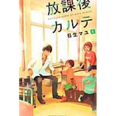 放課後カルテ  1 /講談社/日生マユ