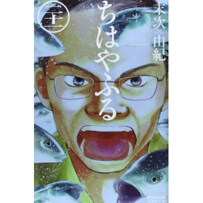 ちはやふる  21 /講談社/末次由紀