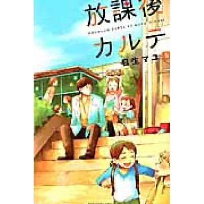 放課後カルテ  5 /講談社/日生マユ