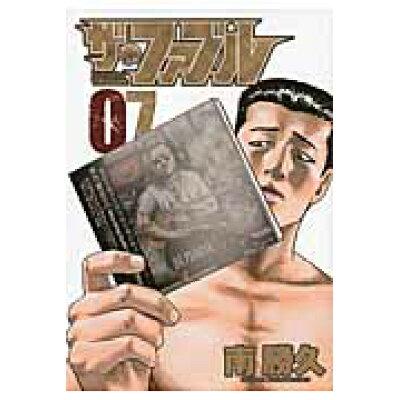 ザ・ファブル  07 /講談社/南勝久