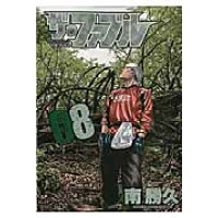 ザ・ファブル  08 /講談社/南勝久