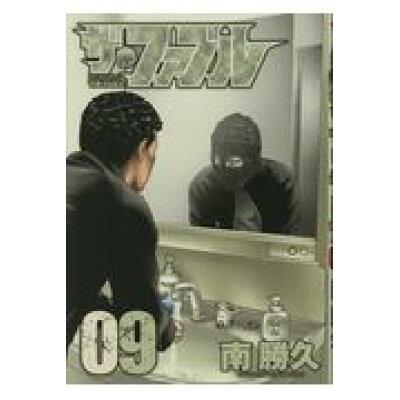 ザ・ファブル  09 /講談社/南勝久