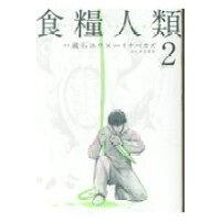 食糧人類-Starving Anonymous-  2 /講談社/イナベカズ