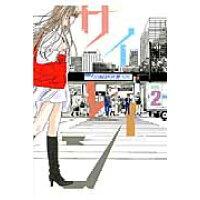 サイレ-ン  2 /講談社/山崎紗也夏