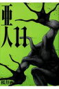 亜人  11 /講談社/桜井画門
