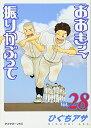 おおきく振りかぶって  vol.28 /講談社/ひぐちアサ