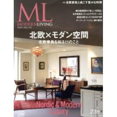 モダンリビング  236 /ハ-スト婦人画報社