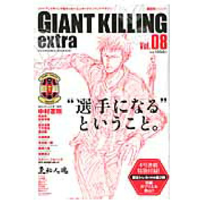 GIANT KILLING extra ジャイアントキリング発サッカ-エンタ-テインメント vol.08 /講談社/講談社