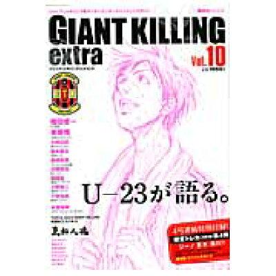 GIANT KILLING extra ジャイアントキリング発サッカ-エンタ-テインメント vol.10 /講談社/講談社