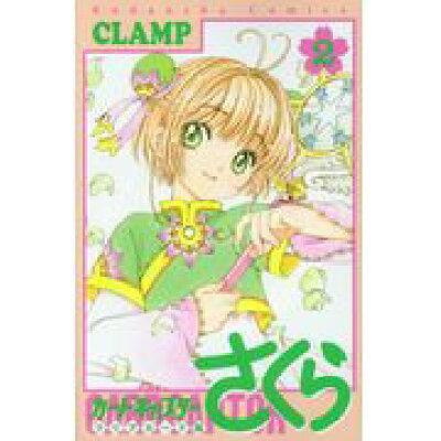 カードキャプターさくら~クリアカード編~  2 /講談社/CLAMP