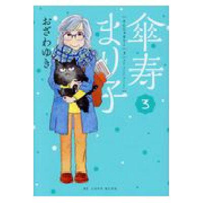 傘寿まり子  3 /講談社/おざわゆき