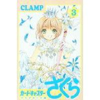 カードキャプターさくら~クリアカード編~  3 /講談社/CLAMP
