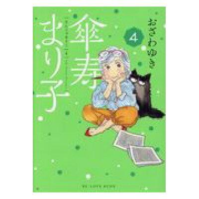傘寿まり子  4 /講談社/おざわゆき
