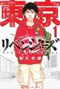 東京卍リベンジャーズ  1 /講談社/和久井健