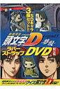 『新劇場版「頭文字D」Legend3-夢現-』DVD   ラバ-ストラップ/講談社/講談社