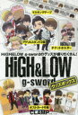 HiGH&LOW g-sword グッズボックス   /講談社/CLAMP