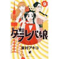 東京タラレバ娘  9 /講談社/東村アキコ