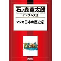 マンガ日本の歴史21巻 石ノ森章太郎