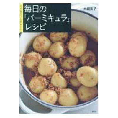 毎日の「バーミキュラ」レシピ こんなに使えて、こんなにおいしい!  /講談社/大庭英子