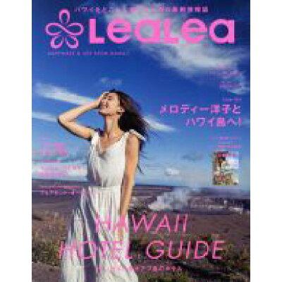LeaLea  vol.13(FALL-WIN /H.I.S.Hawaii