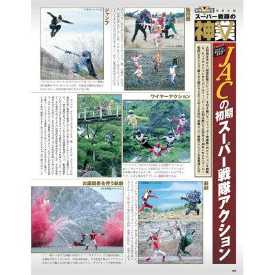 1981太陽戦隊サンバルカン   /講談社/講談社