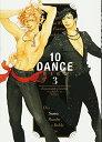 10DANCE  3 /講談社/井上佐藤