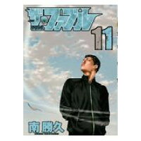 ザ・ファブル  11 /講談社/南勝久
