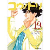 コウノドリ  19 /講談社/鈴ノ木ユウ