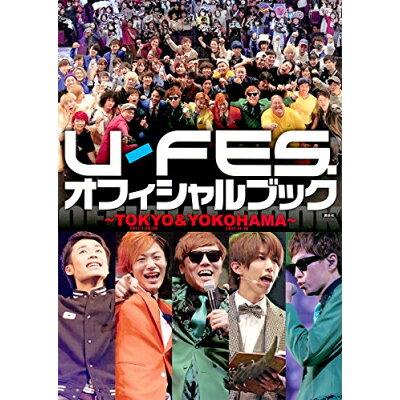 U-FES.オフィシャルブック~TOKYO&YOKOHAMA~   /講談社