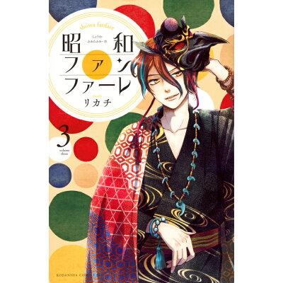 昭和ファンファーレ  3 /講談社/リカチ