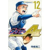 ダイヤのA act2  12 /講談社/寺嶋裕二