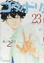 コウノドリ  23 /講談社/鈴ノ木ユウ