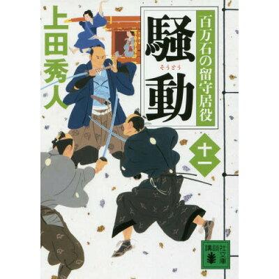 騒動 百万石の留守居役 11  /講談社/上田秀人