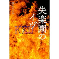 失楽園のイヴKZ Upper File   /講談社/藤本ひとみ