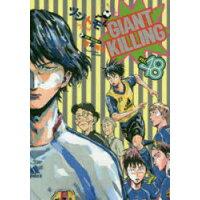 GIANT KILLING  48 /講談社/ツジトモ