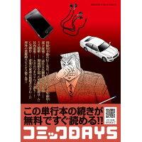 中間管理録トネガワ  7 /講談社/橋本智広