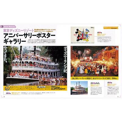 東京ディズニーリゾートクロニクル35年史   /講談社/ディズニーファン編集部