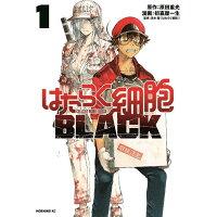 はたらく細胞BLACK  1 /講談社/原田重光