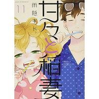 甘々と稲妻  11 /講談社/雨隠ギド
