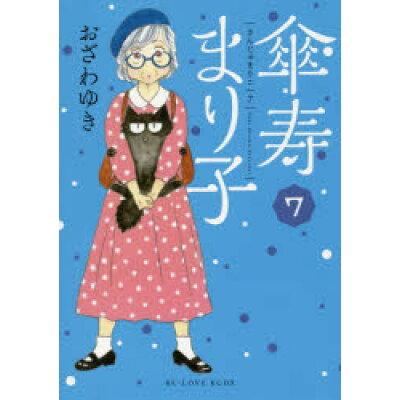 傘寿まり子  7 /講談社/おざわゆき
