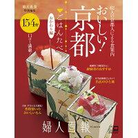 おいしい!京都「ごはんたべ」おかわり編 62人の京都人による食案内  /ハ-スト婦人画報社