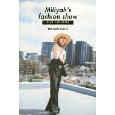 Miliyah's fashion show BEST 100 STYLE   /講談社/加藤ミリヤ