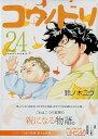 コウノドリ  24 /講談社/鈴ノ木ユウ