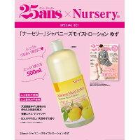 25ans×Nursery 「ナーセリー」ジャパニーズモイストローションゆず特別   /ハ-スト婦人画報社