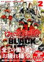 はたらく細胞BLACK  2 /講談社/原田重光