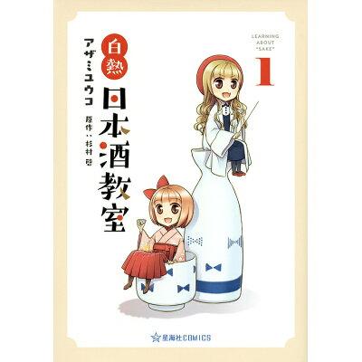 白熱日本酒教室  1 /星海社/アザミユウコ